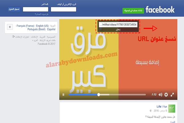 تحميل فيديو من الفيس بوك للكمبيوتر والموبايل