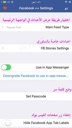 اعدادات فيسبوك بلس للايفون - تحميل برنامج facebook++ tutuapp