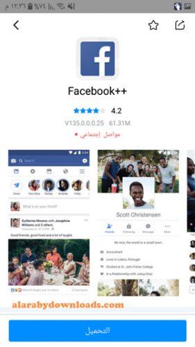 فيس بوك بلس للاندرويد - تحميل برنامج tutuapp للاندرويد