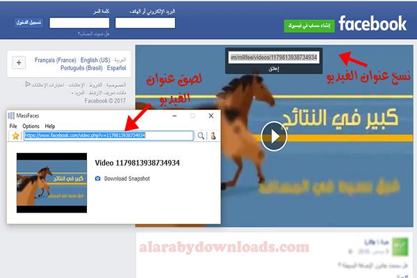 أفضل طرق تحميل فيديو من الفيس بوك للكمبيوتر والموبايل - كيف أحفظ فيديو من الفيس بوك ؟