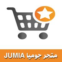جوميا للتسوق عبر الانترنت كل ما تريد معرفته عن متجر جوميا مصر Jumia market