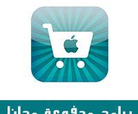 طريقة تحميل البرامج المدفوعة مجانا للايفون iOS 10 بدون جلبريك وكمبيوتر Free Paid Apps تحميل تطبيقات الايفون مجانا بدون جيلبريك من tutuapp