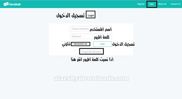 كيفية تسجيل الدخول في موقع صراحة _ كيفية التسجيل في صراحه