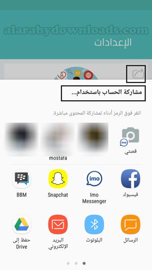 كيفية مشاركة حساب صراحة عبر برامج التواصل الاجتماعي _ برنامج صراحه الاصلي