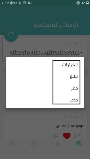 خيارات الرد على رسالة الصراحة _ شرح كيفية التسجيل في صراحة