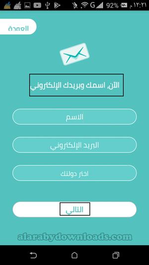 استكمال اجراءات التسجيل في برنامج صراحة للموبايل _ كيفية التسجيل في برنامج صراحه الاصلي