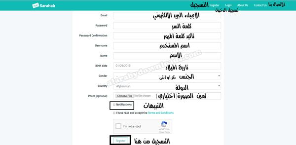 كيفية التسجيل في موقع صراحة _ تحميل برنامج صراحة