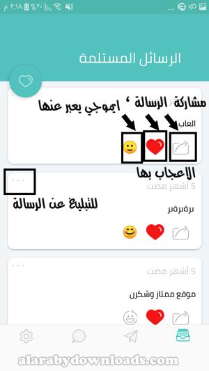 كيفية الرد على رسائل صراحة للموبايل _ شرح برنامج الصراحة للموبايل