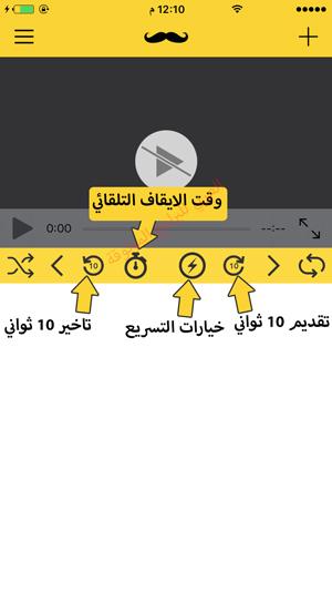 الشاشة الرئيسية في تطبيق شنب للايفون - تحميل برنامج شنب تشغيل الفيديو في الخلفية للايفون
