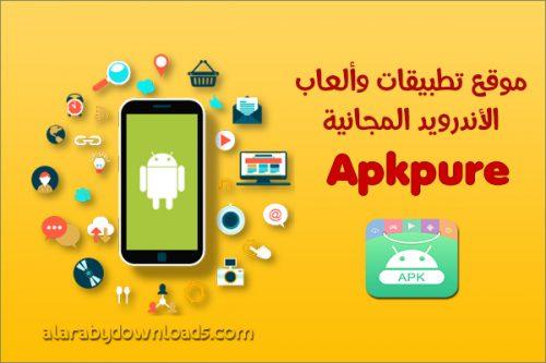شرح أفضل مواقع تحميل برامج الأندرويد بصيغة Apk مواقع تنزيل Apk مجانا دون تسجيل
