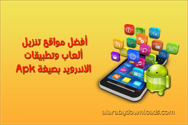 مواقع تنزيل apk مجانا -أفضل مواقع تنزيل ألعاب وتطبيقات أندرويد مجانية