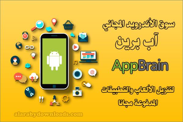 تنزيل سوق الأندرويد App Brain آب برين - متجر تنزيل التطبيقات المدفوعة مجانا بصيغة Apk
