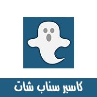 تحميل برنامج كاسبر سناب شات 2017