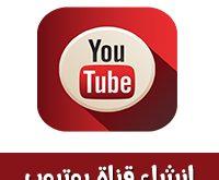 طريقة انشاء قناة على اليوتيوب بالصور