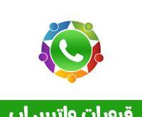 انشاء قروب واتس اب و عمل رابط قروب في الواتس create group whatsapp