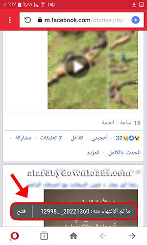 الضغط على مقطع الفيديو لفتحه بعد التنزيل - استخدام متصفح أوبرا ميني لتنزيل فيديوهات من الفيس بوك