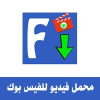 طريقة تحميل فيديو من الفيس بوك للموبايل