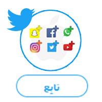 الحساب الرسمي لموقع العربي للبرامج الموثوقة في برنامج تويتر| قسم الايفون