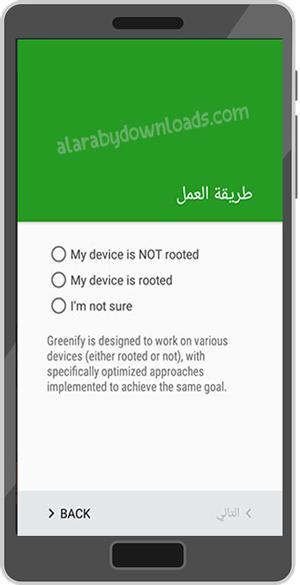 تحميل برنامج ايقاف التطبيقات التي تعمل في الخلفية Greenify APK 2021