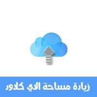 زيادة مساحة الاي كلاود icloud مجانا للايفون و شراء المساحة التخزينية