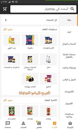 تطبيق جوميا مصر jumia للجوال
