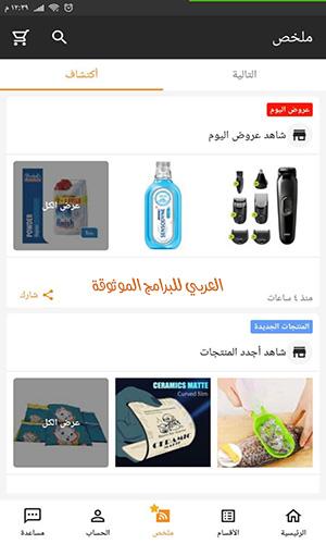 متجر جوميا للتسوق عبر الانترنت Jumia market تطبيق متجر جوميا مصر 2021