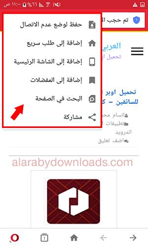 تحميل متصفح اوبرا ميني Opera Mini للاندرويد والكمبيوتر رابط مباشر 2017