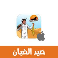 تحميل لعبة صيد الضبان للايفون مجانا بالعربي و شرح لعبة صيد الضبان