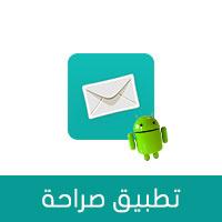 تحميل برنامج صراحة الرسمي للاندرويد 2018 بالعربي و برابط مباشر sarahah