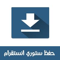 تحميل برنامج حفظ ستوري الانستقرام للأندرويد بدون روت StorySave رابط مباشر 2017