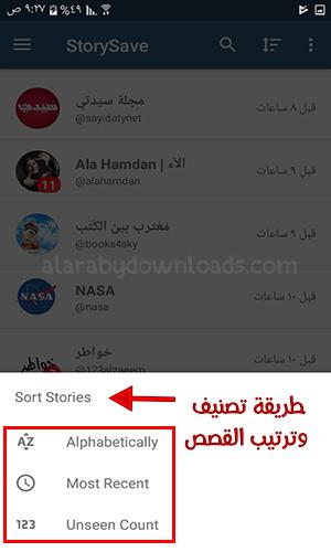 تحميل برنامج حفظ قصص الانستقرام للأندرويد بدون روت StorySave