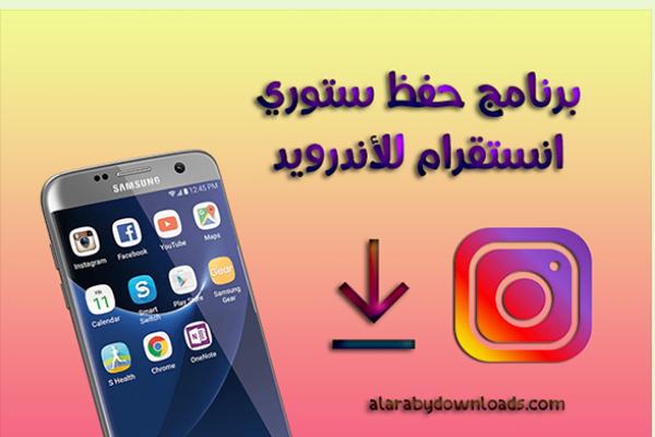 تحميل برنامج ستوري الانستقرام save instagram stories
