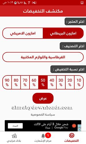 دليل التسوق والشراء عبر تحميل سوق أمازون بالعربي - تخفيضات وعروض أماوزن عربي للجوال