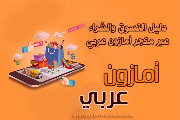 دليل التسوق والشراء عبر متجر أمازون عربي للأندرويد