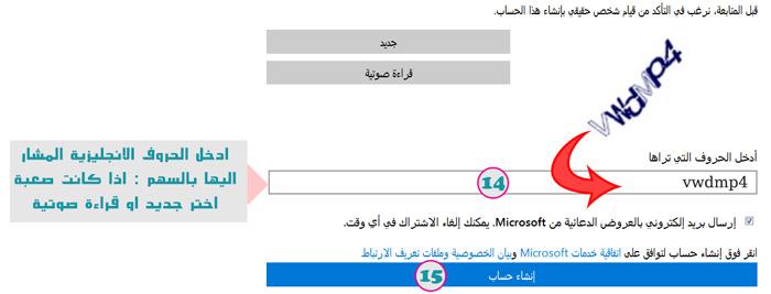 طريقة فتح ايميل جديد بالعربي -إنشاء بريد الكتروني على الهوتميل