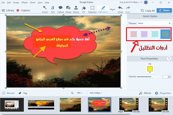 تحميل برنامج تصوير سطح المكتب فيديو Snagit عربي سناجيت أحدث اصدار 2017