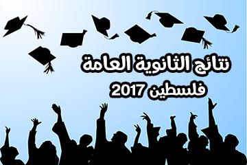 نتائج الثانوية 2017