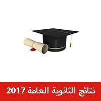 نتائج الثانوية العامة 2017