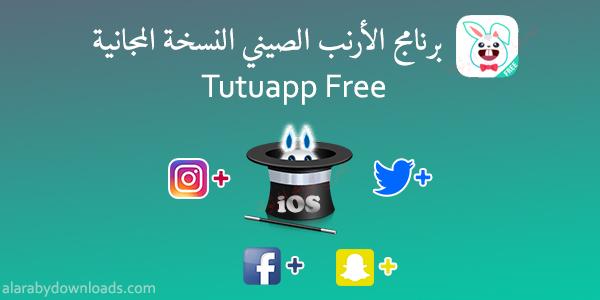 تحميل برنامج tutuapp free الارنب الصيني - تحميل tutu المتجر الصيني