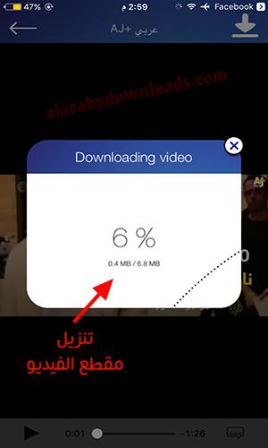 تحميل فيديو من الفيس بوك للايفون