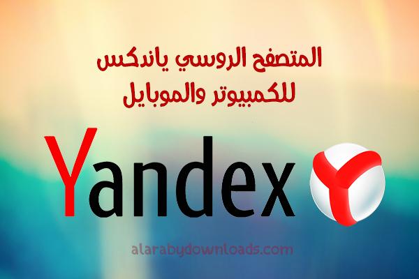 تحميل متصفح yandex ياندكس الروسي للموبايل والكمبيوتر رابط مباشر 2017