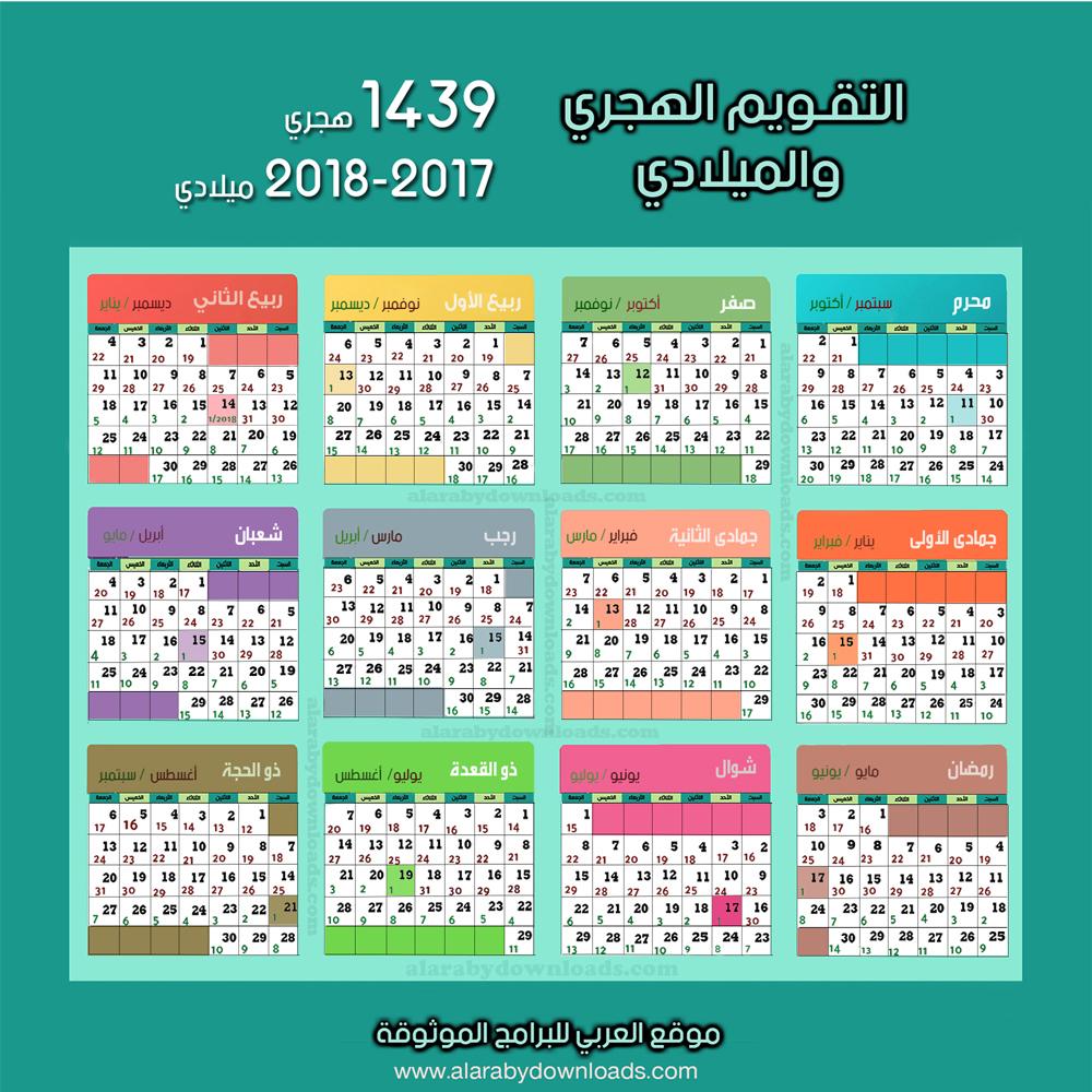 التقويم الهجري 1439 والميلادي 2018 مدمج صورة للكمبيوتر والجوال النموذج الأول