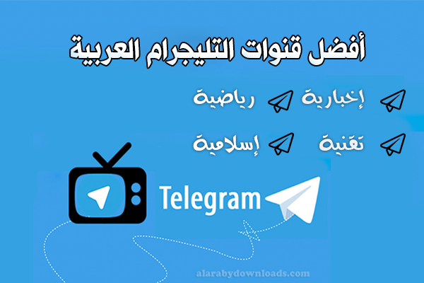 كيفية استخدام قنوات تلغرام لبرامج كمبيوتر وجوال عربي