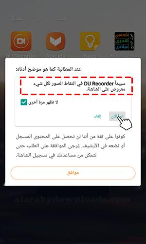 تحميل مسجل الشاشة Du recorder للأندرويد بدون روت رابط مباشر 2017