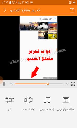 تحميل برنامج مسجل الشاشة فيديو للأندرويد Du recorder