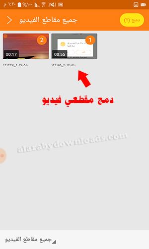 برنامج مسجل الشاشة للأندرويد Du recorder