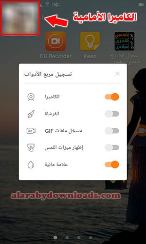 تحميل مسجل الشاشة للأندرويد Du recorder