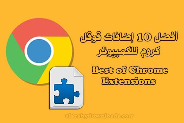 أفضل 10 اضافات قوقل كروم مفيدة ولا غنى عنها للكمبيوتر Best of Chrome Extensions