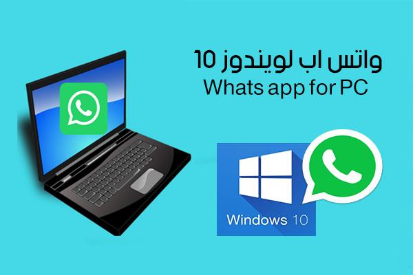 تحميل برنامج واتس اب للكمبيوتر WhatsApp Computer واتس اب للكمبيوتر ويندوز 10مجانا