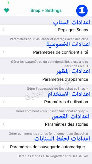 اعدادات 1 سناب الازرق - تحميل Snapchat Plus blue ++ للايفون رابط مباشر